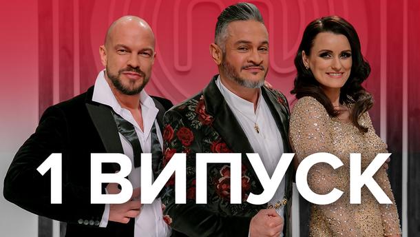Мастер Шеф 2019 – 9 сезон дивитися 1 випуск онлайн 30.08.2019
