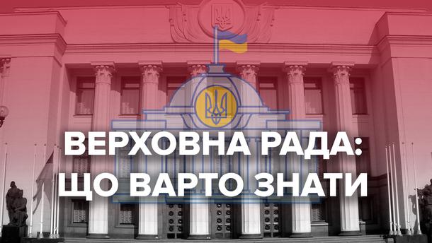Верховна Рада України: що варто знати про будівлю парламенту