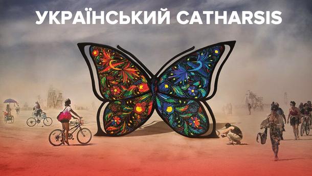 Український проєкт для Burning Man