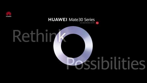 Huawei  Mate 30: дата презентації та характеристики