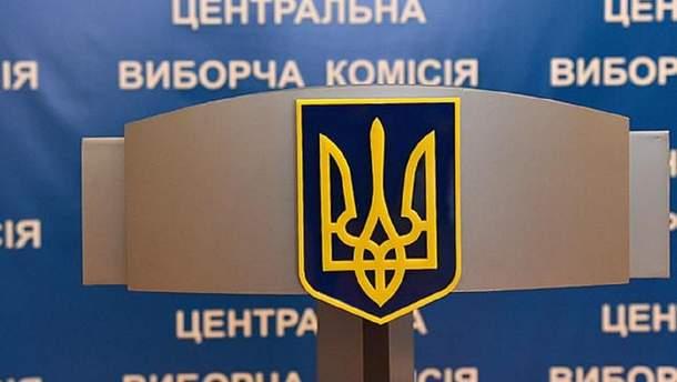 ЦВК припинила повноваження депутатів, обраних до Кабміну