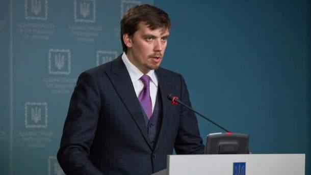 Гончарук рассказал, как правительство будет поднимать экономику Украины