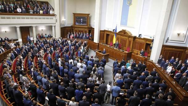 Заседание Верховной Рады 20 сентября 2019 – Рада онлайн трансляция