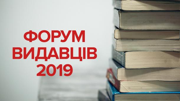 Форум издателей во Львове 2019: самые интересные события книжного фестиваля