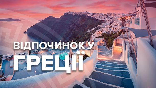 Куди піти у Греції?