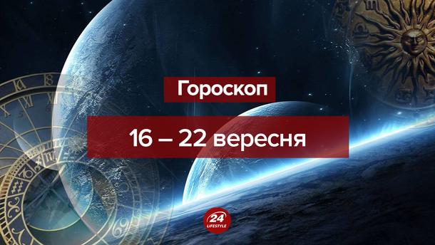Гороскоп на тиждень 16 вересня 2019 – 22 вересня 2019 – гороскоп для всіх