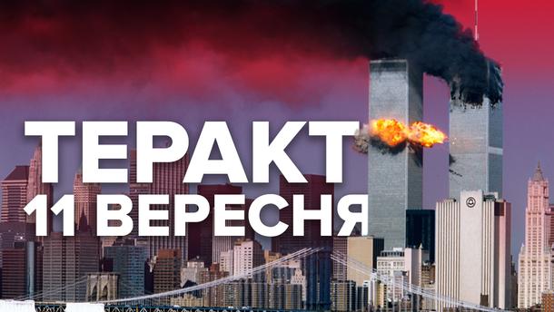 Теракт 11 сентября 2001 – что стоит знать о башнях-близнецах