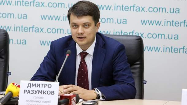 Разумков засудив кнопкодавство у Раді