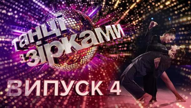 Танці з зірками 2019 – 4 випуск дивитися онлайн 15.09.2019