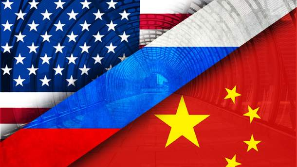 США проти Росії та Китаю