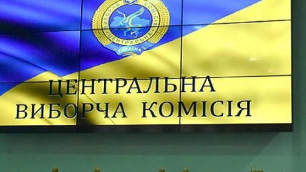 Комітет Ради рекомендував парламенту розпустити ЦВК