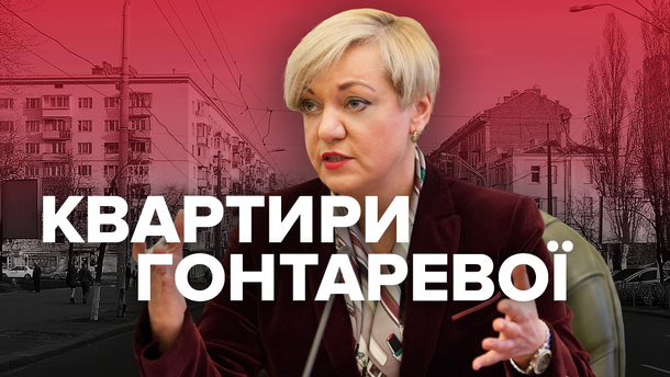 Что известно о недвижимости семьи Валерии Гонтаревой в Украине