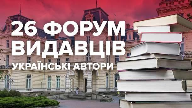 Форум видавців 2019: книги українських авторів, які точно варто прочитати
