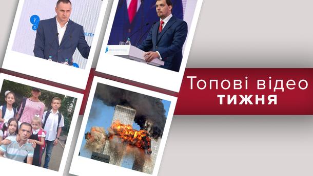 Самый страшный в истории мира теракт в США и речь Сенцова и Зеленского на YES – видео недели