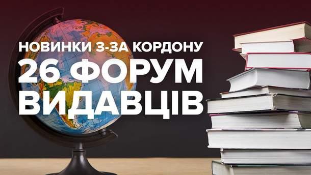 Форум видавців 2019: найцікавіші книжкові новинки з-за кордону