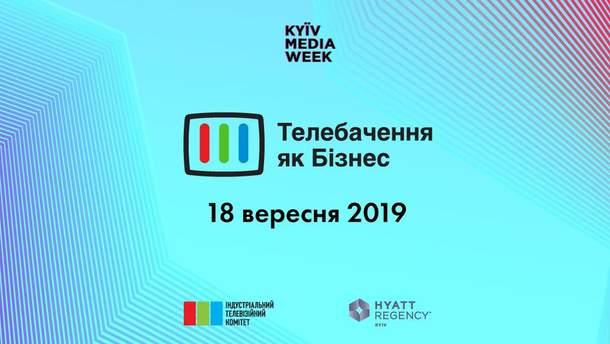 """Конференція """"Телебачення як Бізнес – 2019"""""""