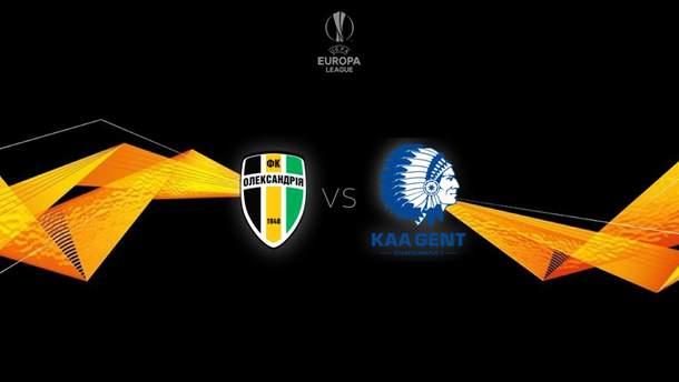 Олександрія – Гент квитки на матч Ліги Європи