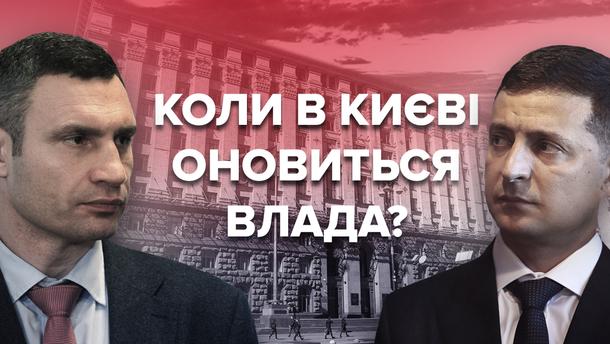 Команда Зеленского хочет быстрее обновить власть в Киеве