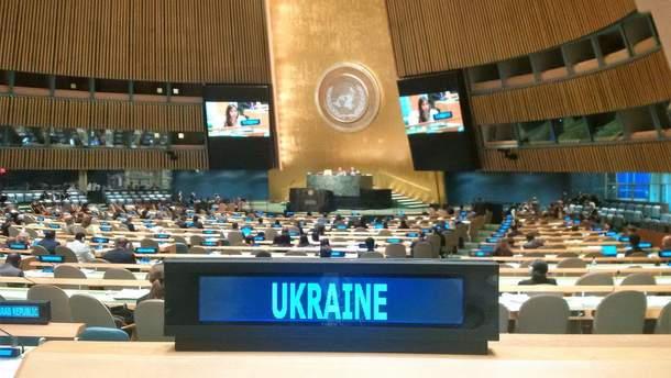 Україна на полях Генасамблеї ООН