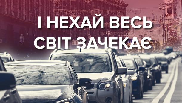 Пробки в Киеве признали одними из крупнейших в мире
