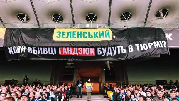 """Коли вбивці Гандзюк будуть в тюрмі? – фанати """"Динамо"""" звернулися до Зеленського"""