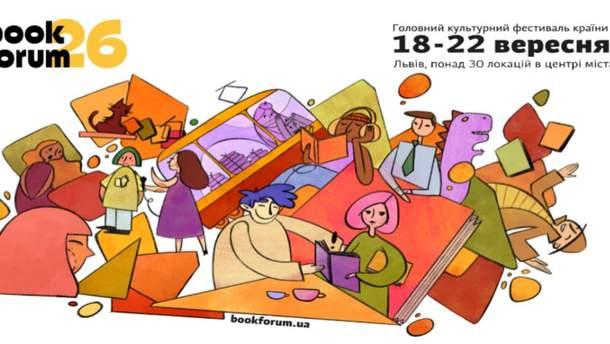 Во Львове на книжном форуме выбрали лучшую книгу