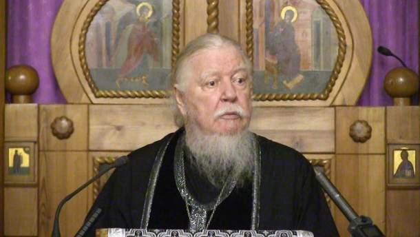 Протоієрей Димітрій Смірнов