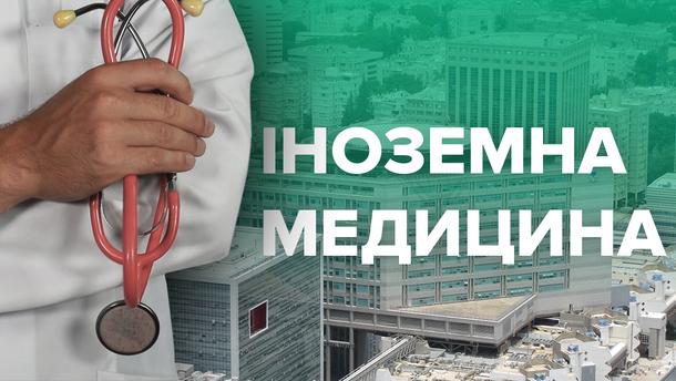 Лікування українців за кордоном: що лікують, скільки платять та куди їдуть