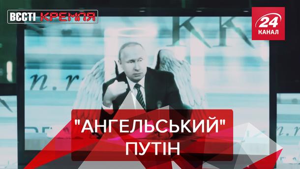Вєсті Кремля