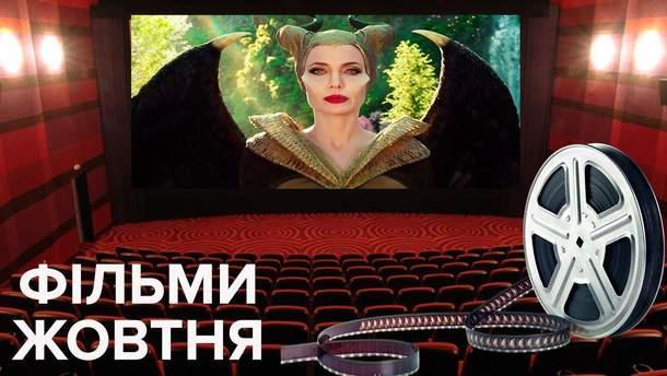 фильмы 2019 премьеры октября 2019 что посмотреть в кино