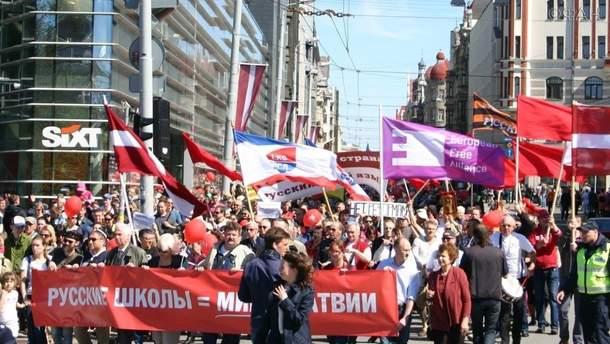 Акция в защиту прав русскоязычных граждан в Латвии