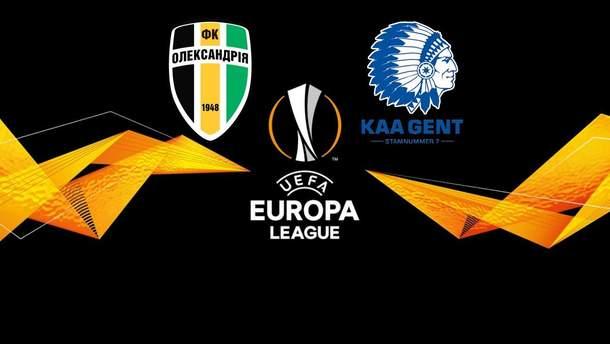 Олександрія – Гент: де дивитися онлайн матч 3 жовтня 2019 – Ліга Європи
