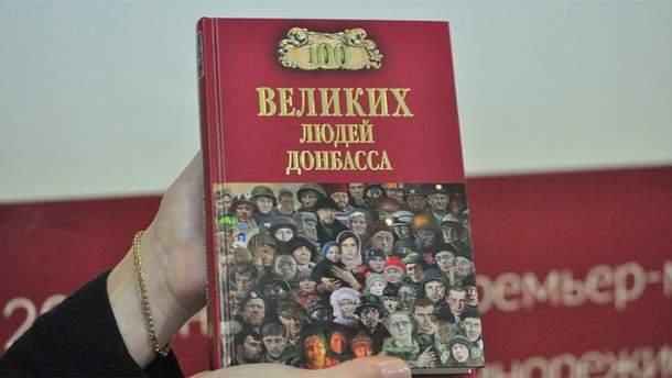 """100 великих людей Донбасу"""""""