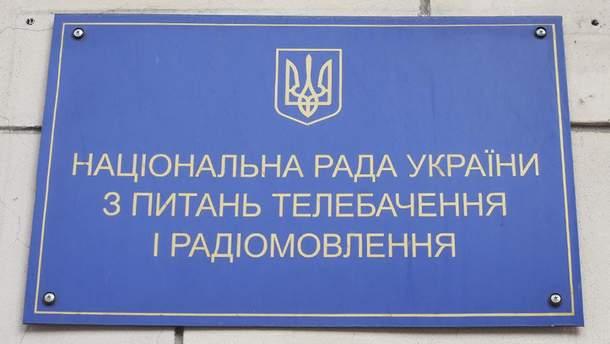 Верховна Рада ухвалила закон про призначення та звільнення членів Нацради