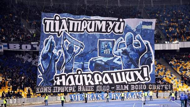 """Фанаты """"Динамо"""" проведут акцию 14 октября ко Дню защитника Украины"""