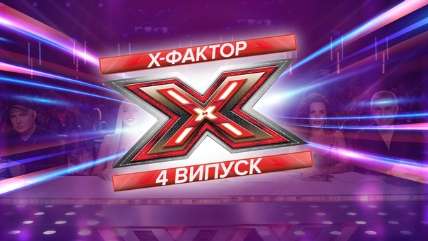 Х-фактор 2019 – 10 сезон 4 выпуск – смотреть кастинг онлайн 05.10.2019