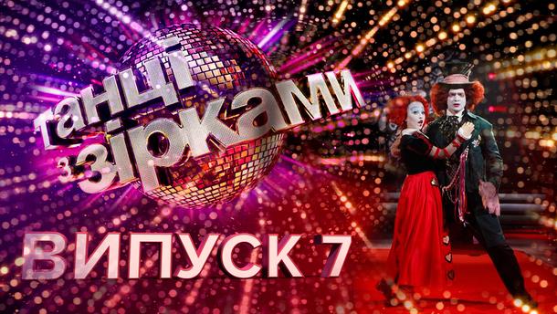 Танці з зірками 2019 – 7 випуск дивитися онлайн 06.10.2019