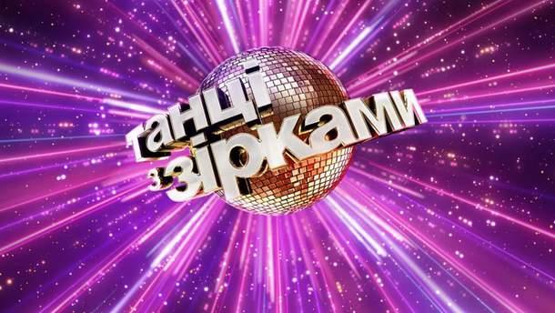 Танці з зірками 2019 – хто покинув 06.10.2019 – 7 випуск онлайн