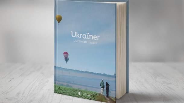 Ukraïner анонсировал выход книги о неизвестной Украине для иностранцев