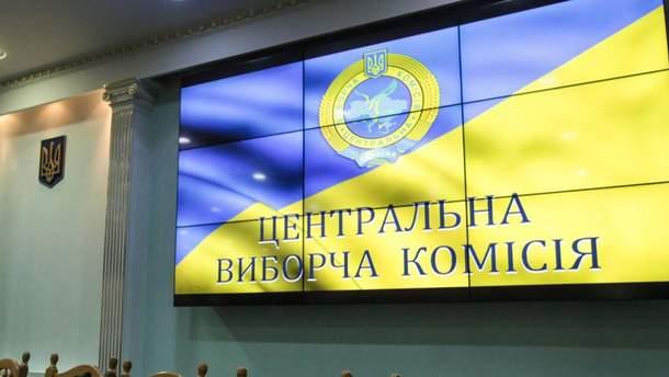 ЦВК відшкодувала парламентським партіям витрати на виборчу кампанію