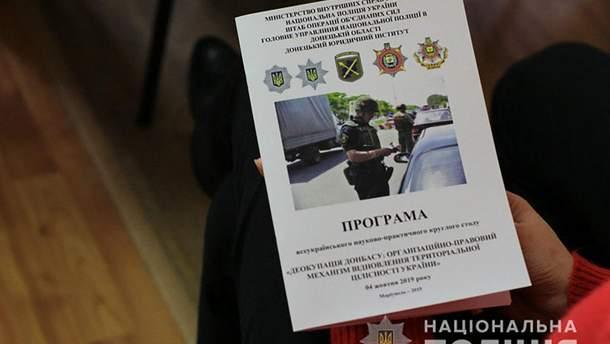 Триває підготовка до процесу деокупації Донбасу