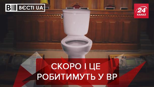 Вести.UA. Жир