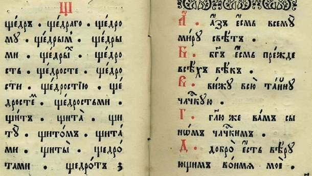 В РПЦ предложили обучать детей церковнославянскому языку, а не английскому