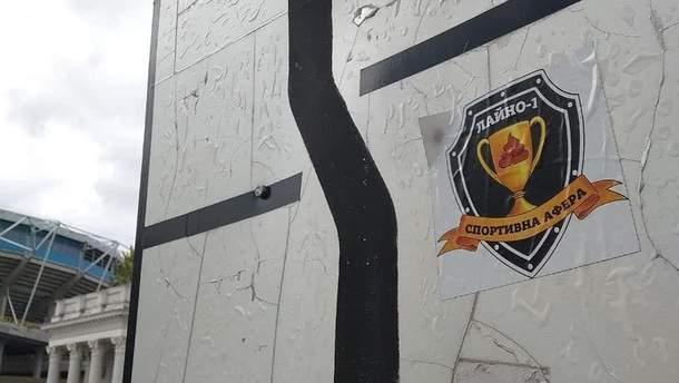 """""""Обновленный"""" логотип СК """"Днепр-1"""" с дерьмом"""