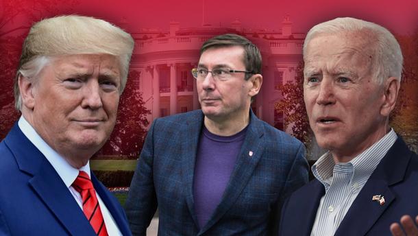Луценко втянул Украину в американский скандал