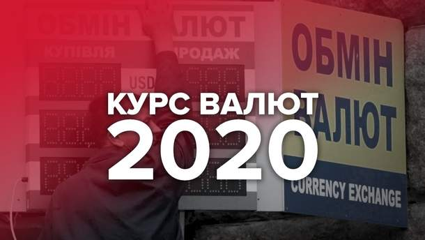 Курс долара 2020 року – прогноз, яким буде курс валют в 2020 році