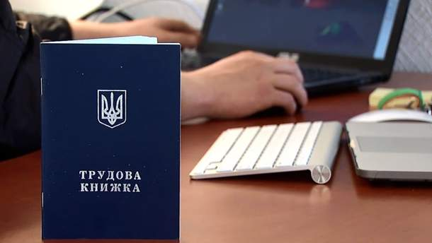 Закон об отмене трудовых книжек 2019 – что изменится