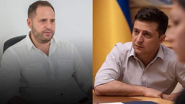 Андрій Єрмак і Володимир Зеленський