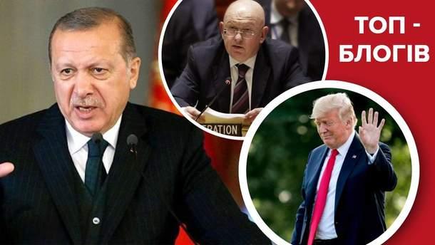 Всемогутній Ердоган, Трамп у багні та виключення Росії з ООН: блоги тижня