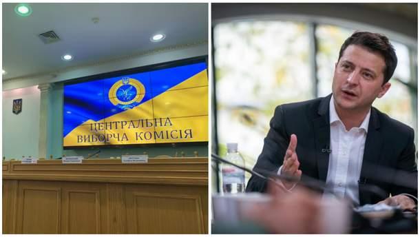 Зеленський про ЦВК: це було необхідно